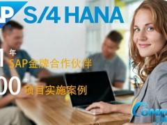 东莞工博计算机科技有限公司提供SAP软件 SAP HANA