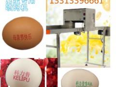 东港整盘6喷头鸡蛋喷码机生产厂家
