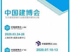 琶洲展馆位置预定7月广州建博会主办单位摊位抢购