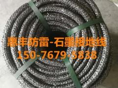 石墨接地线常用直径28毫米的多股线