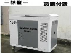 萨登15千瓦移动式静音汽油发电机