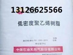 供应大庆石化聚乙烯2426H 熔指2.5