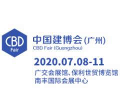 2020年第22届广州定制定制家居博览会