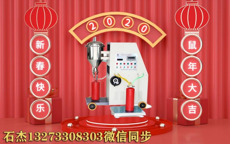 干(gan)粉(fen)滅火器灌裝設備充氣打壓機器(圖1)