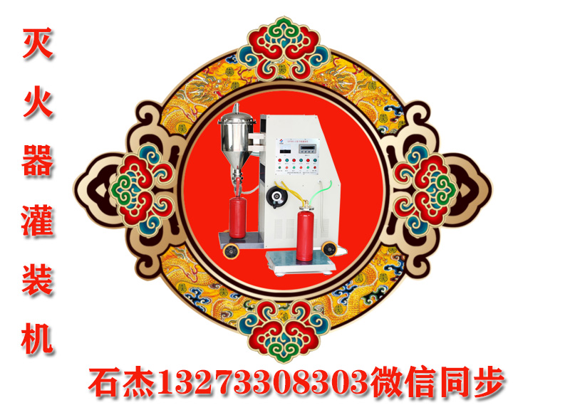 干粉灭火器灌装设备充气打压机器(图2)