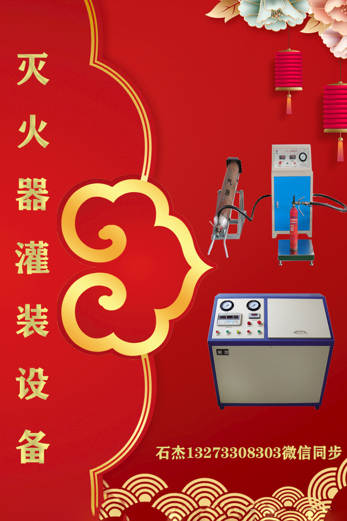 干粉灭火器灌装设备充气打压机器(图3)