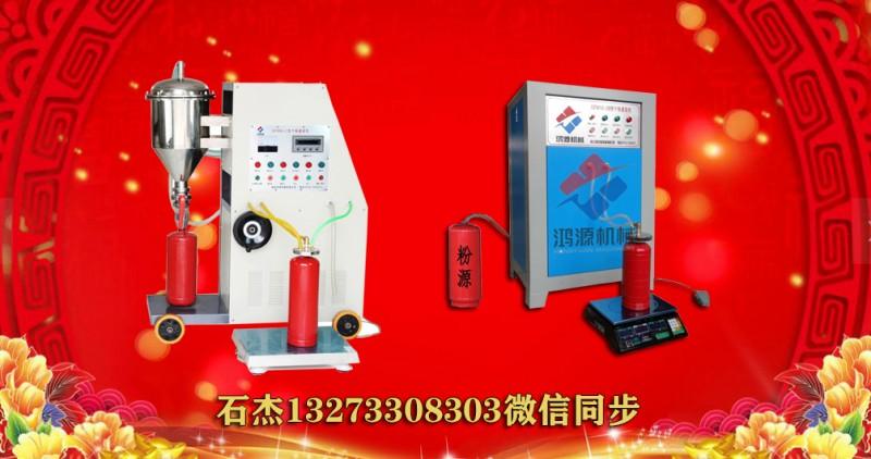 干粉灭火器灌装设备充气打压机器(图4)