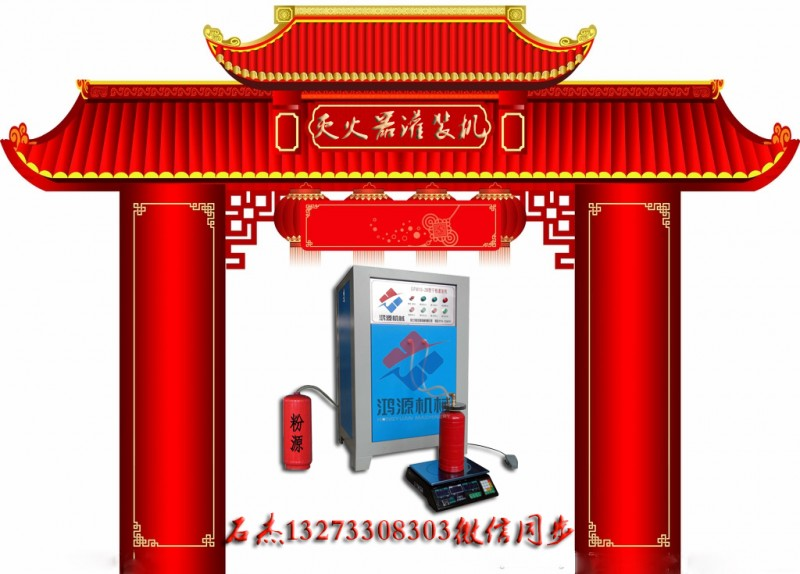 滅火(huo)器氮氣加壓充裝(zhuang)設(she)備(圖(tu)1)
