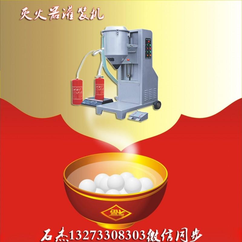 灭火器干粉灌充机器(图1)