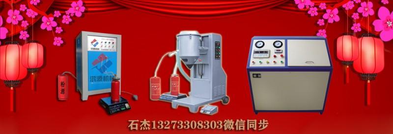 灭火器干粉灌充机器(图4)
