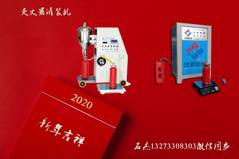 灭火器干粉灌充机器(图6)
