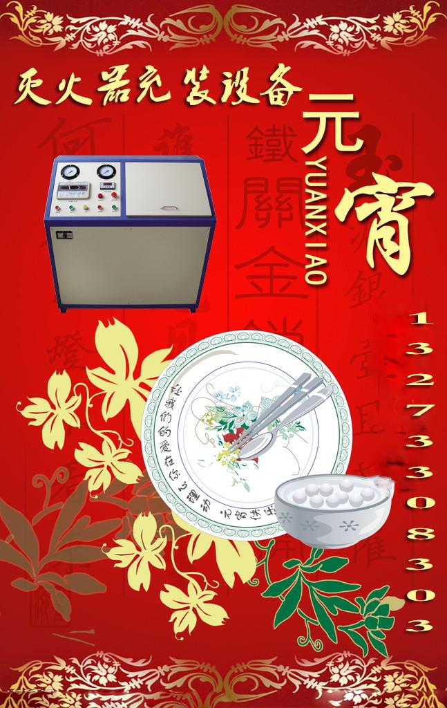滅火(huo)器氮氣加壓充裝(zhuang)設(she)備(圖(tu)5)
