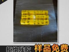 黄色石材印字保护膜 低粘踢脚线透明保护膜 多种规格