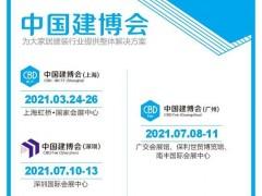 中国建博会2021年3月上海建博会位置抢购