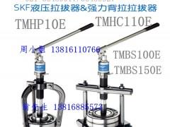 SKF液压灵巧式拉拔器TMMA75H,TMMA100H