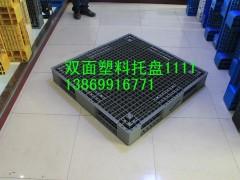 托盘型号齐全-规格种类多-塑料托盘厂家-1412双面塑料托盘