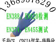 防护手套EN374测试丁腈手套EN455测试劳保手套CE认证