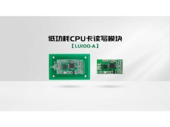 智能门锁低功耗CPU卡读写模块