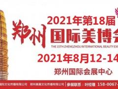 2021年秋季郑州美博会时间、地点及展会详情