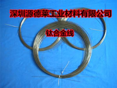 南京TC4钛合金线,弹簧钛合金线,挂具钛合金线